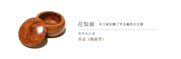 香合 香盒 花梨瘤