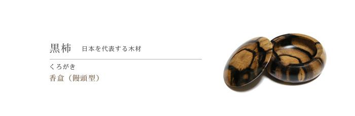 香合 香盒 黒柿