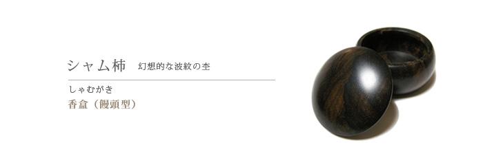香合 香盒 シャム柿