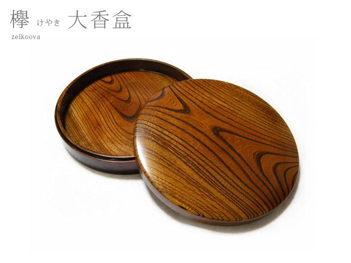 仏具 大香盒 欅