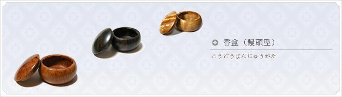 香合 香盒 饅頭