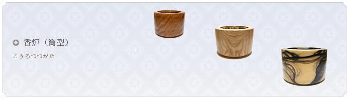 香炉 筒型