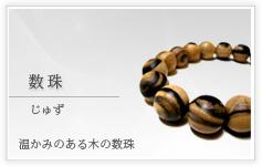 仏具 数珠 十八珠 一覧へ